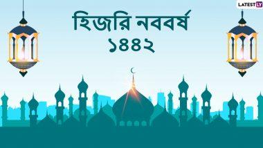 Islamic New Year 2020 Wishes: হিজরি নববর্ষ ১৪৪২ ও মহরম উপলক্ষে বন্ধুবান্ধব, পরিজন, আত্মীয়স্বজনদের Message, WhatsApp Stickers, Messenger-র মাধ্যমে শেয়ার করে নিন এই শুভেচ্ছাপত্রগুলি