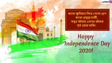 Independence Day 2020 Wishes: স্বাধীনতা দিবস ২০২০ উপলক্ষে অভিনন্দন জানিয়ে WhatsApp Stickers, Facebook Messages, SMS, GIF, Wallpapers আর Quotes গুলি শেয়ার করে নিন