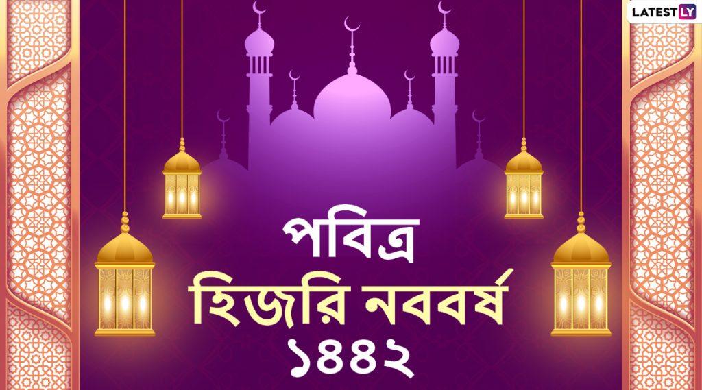 Islamic New Year 2020 Messages: হিজরি নববর্ষ ও মহরম উপলক্ষে বন্ধুবান্ধব, আত্মীয়স্বজনদের Message, WhatsApp Stickers, Messenger-র মাধ্যমে শেয়ার করে নিন এই শুভেচ্ছাপত্রগুলি