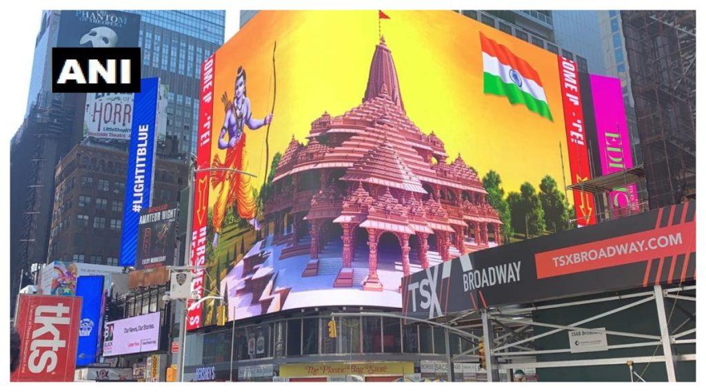 Ram Mandir: নিউ ইয়র্কের টাইমস স্কোয়ারের বিলবোর্ডে ভেসে উঠল অযোধ্যার রাম মন্দিরের ছবি