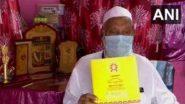 Mohammad Sharif: রাম মন্দিরের ভূমি পুজোয় আমন্ত্রিত পদ্মশ্রী মহম্মদ শরিফ, শরীর সুস্থ থাকলে অনুষ্ঠানে যোগ দেওয়ার আশ্বাস