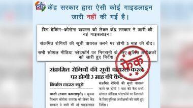PIB Fact Check: করোনা আক্রান্ত রোগীর নাম সোশ্যাল মিডিয়ায় প্রকাশ করলেই তিন মাসের জেল? পড়ুন আসল সত্যি
