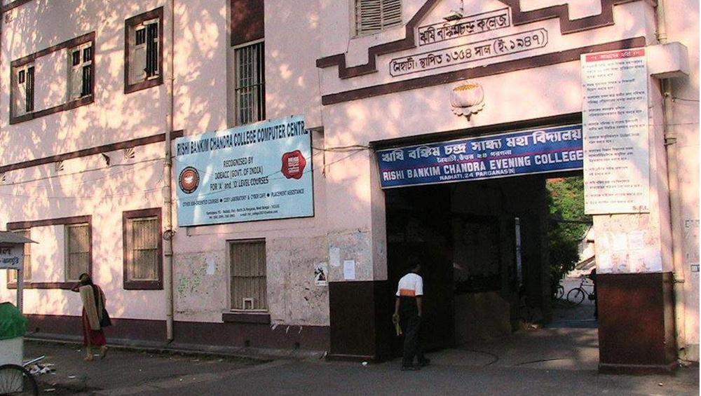 Naihati RBC College: ১ টাকায় স্নাতকস্তরে ভর্তির ছাড়পত্র, করোনাকালে অভিনব সিদ্ধান্ত নৈহাটির আরবিসি কলেজ কর্তৃপক্ষের