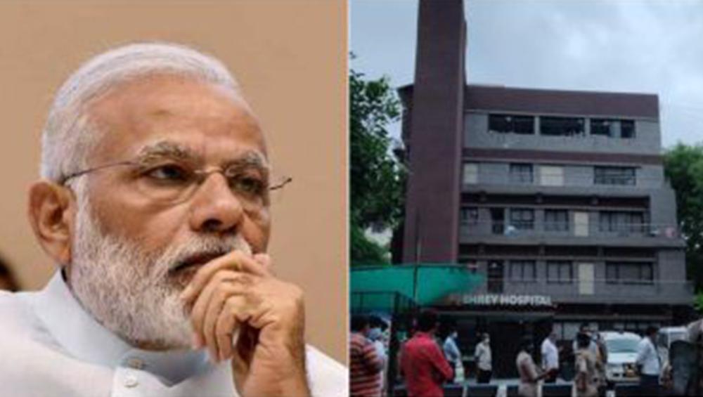 Shrey Hospital Fire In Ahmedabad: আমেদাবাদের কোভিড হাসপাতালে অগ্নিকাণ্ডের ঘটনায় মৃত ৮ আক্রান্ত,  টুইটে দুঃখ প্রকাশ প্রধানমন্ত্রীর