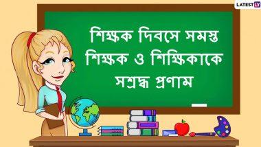Happy Teachers' Day 2020 Wishes: আজ শিক্ষক দিবস উপলক্ষে আপনার গুরু বা শিক্ষককে শুভেচ্ছাপত্রগুলি পাঠিয়ে শ্রদ্ধা নিবেদন করুন