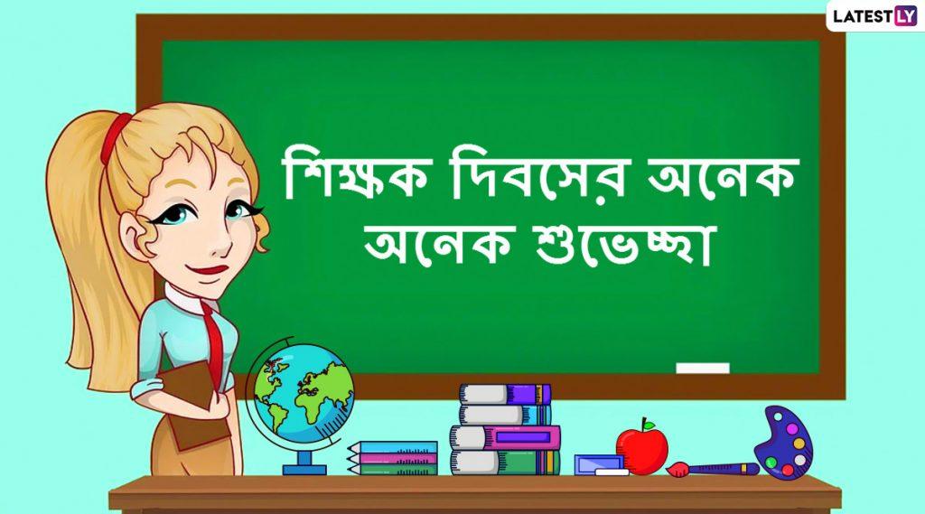 Teachers' Day 2020 Messages: শিক্ষক দিবস উপলক্ষে এই শুভেচ্ছাপত্রগুলি পাঠিয়ে আপনার গুরু, শিক্ষকদের সম্মান জানান WhatsApp, Messenger ও Facebook-র মাধ্যমে