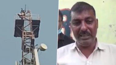 Uttar Pradesh: স্ত্রীয়ের সঙ্গে ঝগড়া করে মোবাইলের টাওয়ারের মাথায় উঠলেন স্বামী, তারপর?
