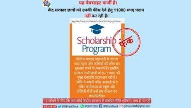 PIB Fact Check: স্কুল এবং কলেজের ফি মেটাতে পড়ুয়াদের হাতে ১১ হাজার টাকা তুলে দেবে সরকার? পিআইবি ফ্যাক্ট চেকে পড়ুন আসল সত্যি