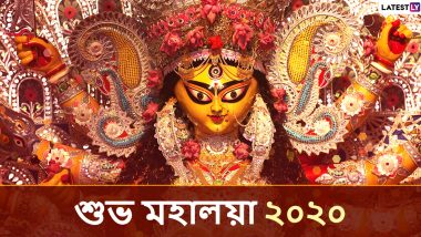 Mahalaya 2020 Wishes: আজ শুভ মহালয়া, পূণ্য তিথির শুভলগ্নে আপনার প্রিয়জনকে জানান শুভেচ্ছা