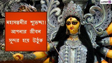 Maha Saptami Messages In Bengali: করোনা দূরে হটুক! পুজো কাটুক আনন্দে; ডিজিটালি শুভেচ্ছা, আপনার পরিজন-বন্ধুদের পাঠিয়ে দিন এই বাংলা Facebook Greetings, WhatsApp Status, GIFs, HD Wallpapers এবং SMS শুভেচ্ছাগুলি