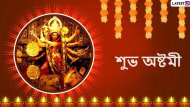 Durga Puja 2020 Ashtami Messages: দুর্গাপুজোয় অষ্টমীতে ডিজিটালি পাঠান শুভেচ্ছাপত্র, আপনার পরিজন-বন্ধুদের পাঠিয়ে দিন এই বাংলা Facebook Greetings, WhatsApp Status, GIFs, HD Wallpapers এবং SMS শুভেচ্ছাগুলি