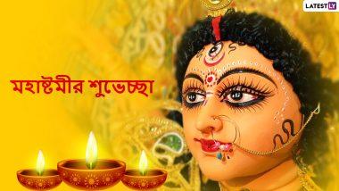 Durga Puja 2020 Maha Ashtami Wishes In Bengali: বাড়ি বসে দুর্গাপুজো কাটান আর আপনার পরিজন-বন্ধুদের পাঠিয়ে দিন এই বাংলা Facebook Greetings, WhatsApp Status, GIFs, HD Wallpapers এবং SMS শুভেচ্ছাপত্রগুলি