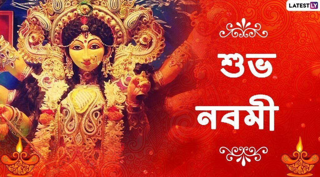 Durga Puja 2020 Maha Navami Wishes: মহানবমীতে আপনার পরিজন-বন্ধুদের পাঠিয়ে দিন এই বাংলা Facebook Greetings, WhatsApp Status, GIFs, HD Wallpapers এবং SMS শুভেচ্ছাগুলি