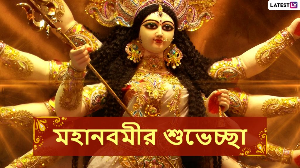 Happy Durga Navami 2020 Wishes and Greetings: মহানবমীতে আপনার পরিজন-বন্ধুদের পাঠিয়ে দিন এই বাংলা Facebook Greetings, WhatsApp Status, GIFs, HD Wallpapers এবং SMS শুভেচ্ছাগুলি