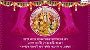 Maha Sasthi Messages In Bengali: পুজো শুরু হতে বাকি ক'দিন! ডিজিটাল পুজোয় ডিজিটালি শুভেচ্ছা, আপনার পরিজন-বন্ধুদের পাঠিয়ে দিন এই বাংলা Facebook Greetings, WhatsApp Status, GIFs, HD Wallpapers এবং SMS শুভেচ্ছাগুলি