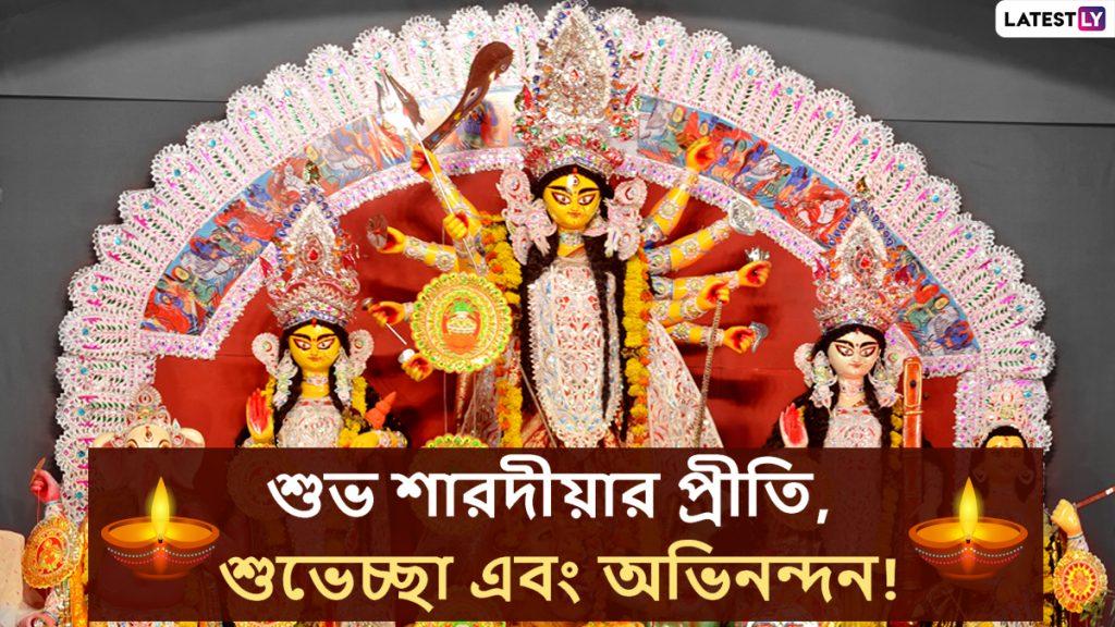 Happy Durga Puja 2020 Wishes: শুভ শারদীয়ার প্রীতি, শুভেচ্ছা এবং অভিনন্দন; আপনার আত্মীয়স্বজন এবং বন্ধুদের কাছে এই বাংলা Facebook Greetings, WhatsApp Status, GIFs, HD Wallpapers আর SMS শুভেচ্ছা পাঠান