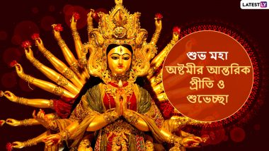 Durga Puja 2020 Maha Ashtami Wishes In Bengali: বাড়ি বসে আনন্দে কাটান পুজো, মহাষ্টমীর ডিজিটাল শুভেচ্ছা জানাতে আপনার পরিজন-বন্ধুদের পাঠিয়ে দিন এই বাংলা Facebook Greetings, WhatsApp Status, GIFs, HD Wallpapers এবং SMS শুভেচ্ছাপত্রগুলি