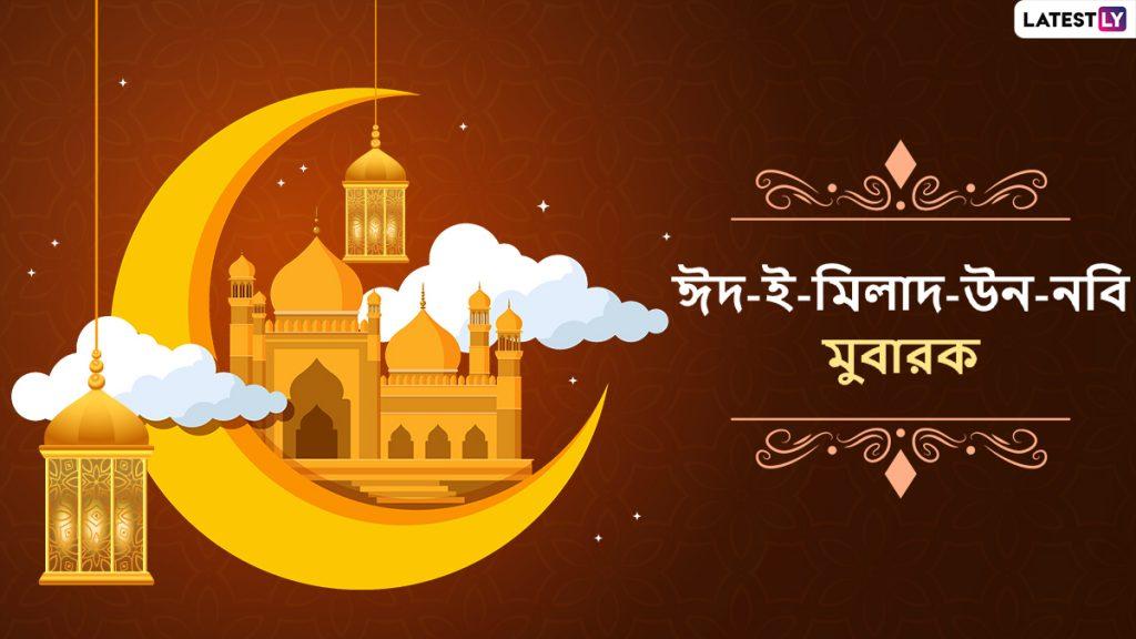 Eid-E-Milad-Un-Nabi 2020 Wishes: বিশ্ব নবি দিবসের শুভেচ্ছা, বাংলা Facebook Greetings, WhatsApp Status, GIFs, HD Wallpapers এবং SMS শুভেচ্ছাপত্র পাঠিয়ে শুভেচ্ছা জানান সকলকে