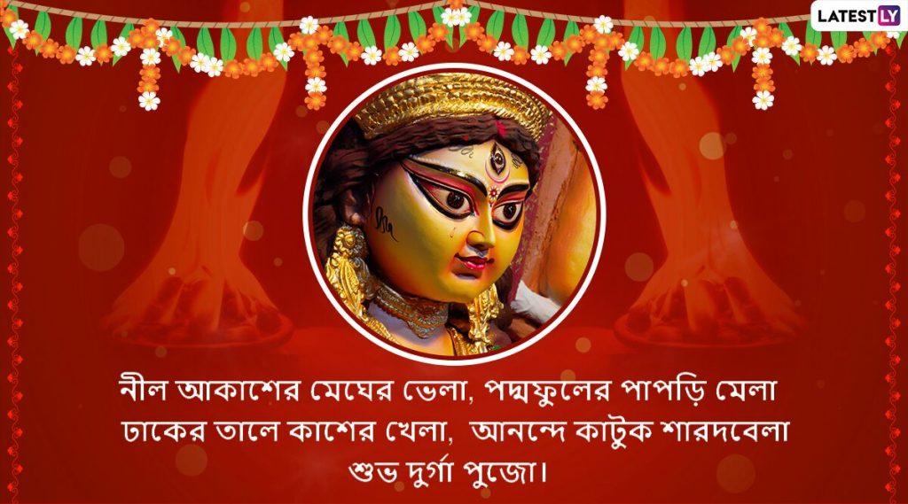 Maha Sasthi Wishes In Bengali: পুজো শুরু! শুভ ষষ্ঠীর শুভেচ্ছা; ডিজিটাল পুজোয় ডিজিটালি শুভেচ্ছা, আপনার পরিজন-বন্ধুদের পাঠিয়ে দিন এই বাংলা Facebook Greetings, WhatsApp Status, GIFs, HD Wallpapers এবং SMS শুভেচ্ছাগুলি