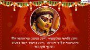 Maha Saptami Wishes In Bengali: শুভ সপ্তমীর শুভেচ্ছা! ডিজিটাল পুজোয় ডিজিটালি শুভেচ্ছা, আপনার পরিজন-বন্ধুদের পাঠিয়ে দিন এই বাংলা Facebook Greetings, WhatsApp Status, GIFs, HD Wallpapers এবং SMS শুভেচ্ছাগুলি