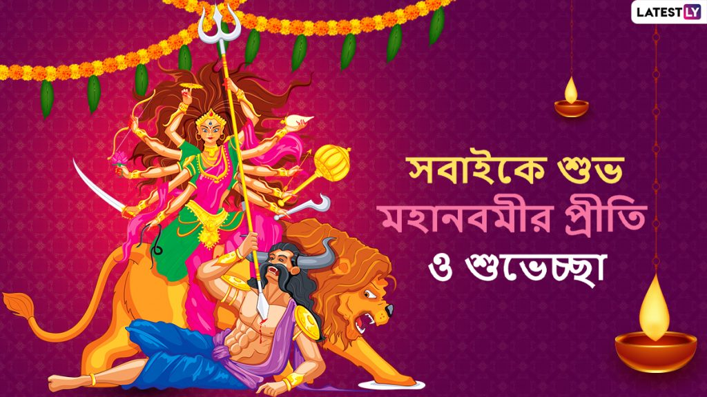 Happy Durga Navami 2020 Wishes and Greetings:: মহানবমীতে আপনার পরিজন-বন্ধুদের পাঠিয়ে দিন এই বাংলা Facebook Greetings, WhatsApp Status, GIFs, HD Wallpapers এবং SMS শুভেচ্ছাগুলি