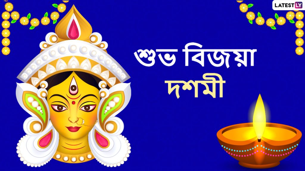 Durga Puja 2020: শুভ বিজয়া দশমী; মর্ত্য ছেড়ে আজ মায়ের স্বর্গে ফেরার দিন, জানেন এই দিনটির তাৎপর্য কী?