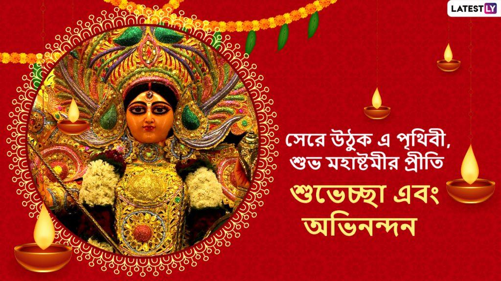 Durga Puja 2020 Maha Ashtami Wishes In Bengali: শুভ অষ্টমীর শুভেচ্ছা, Facebook Greetings, WhatsApp Status, GIFs, HD Wallpapers এবং SMS পাঠিয়ে শুভেচ্ছা জানান পরিবার-পরিজনকে