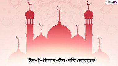 Eid-E-Milad-Un-Nabi 2020 Wishes: ঈদ-ই-মিলাদ-উন-নবি ২০২০ উপলক্ষে পরিবার, পরিজন, বন্ধুবান্ধবদের শেয়ার করুন এই বাংলা শুভেচ্ছাপত্রগুলি