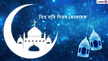 Eid-E-Milad-Un-Nabi 2020 Wishes: ঈদ-ই-মিলাদ-উন-নবি ২০২০ উপলক্ষে শেয়ার করুন এই বাংলা Facebook Greetings, WhatsApp Status, GIFs, HD Wallpapers এবং SMS শুভেচ্ছাগুলি