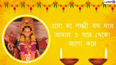 Laxmi Puja 2020 Tithi: লক্ষ্মী পুজোর তিথি কতক্ষণ থাকবে? জানুন ৩০ ও ৩১ অক্টোবরের কোন সময়ে করবেন মা লক্ষ্মীর আরাধনা