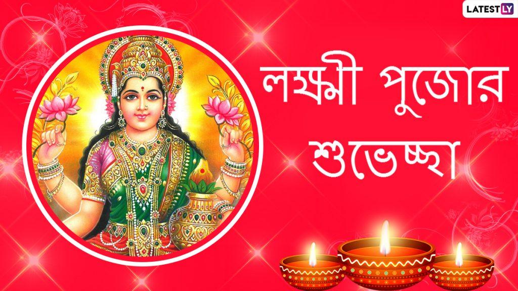 Laxmi Puja 2020 Wishes in Bengali: কোজাগরী লক্ষ্মী পুজোর শুভেচ্ছা; পরিবার, পরিজনদের শেয়ার করুন এই বাংলা শুভেচ্ছাপত্র