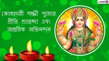 Lokhhi Pujo 2020 Wishes in Bengali: লক্ষ্মী পুজোর শুভেচ্ছা, সকলের ভালো কাটুক দিনটি