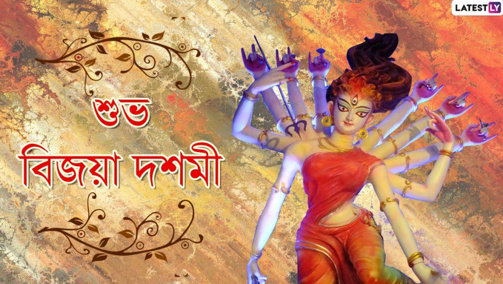 Subho Bijoya Wishes In Bengali: বাড়িতে থেকে শুভ বিজয়া পালন করুন আর পরিজন-বন্ধুদের পাঠিয়ে দিন এই বাংলা Facebook Greetings, WhatsApp Status, GIFs, HD Wallpapers এবং SMS শুভেচ্ছা বার্তা