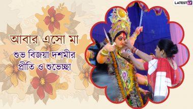 Subho Bijoya Wishes In Bengali: করোনাকালে বাড়িতে থেকেই বন্ধু-পরিজনদের পাঠিয়ে দিন এই বাংলা Facebook Greetings, WhatsApp Status, GIFs, HD Wallpapers এবং SMS শুভেচ্ছাগুলি