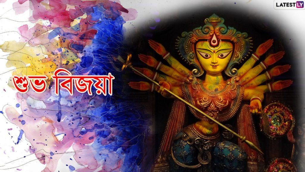 Subho Bijoya Dashami Wishes In Bengali: শুভ বিজয়া উপলক্ষে আপনার বন্ধু-পরিজনদের পাঠিয়ে দিন এই বাংলা Facebook Greetings, WhatsApp Status, GIFs, HD Wallpapers এবং SMS শুভেচ্ছা বার্তা