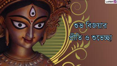 Bijoya Dashami Wishes In Bengali: সামাজিক দূরত্ব বজায় রেখেই বিজয়ার শুভেচ্ছা জানাতে আপনার পরিজন-বন্ধুদের পাঠিয়ে দিন এই বাংলা Facebook Greetings, WhatsApp Status, GIFs, HD Wallpapers এবং SMS শুভেচ্ছা বার্তা