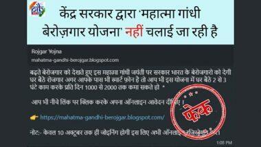 Fact Check: বেকারদের জন্য বাড়ি থেকে কাজ করে অর্থ উপার্জনের প্রকল্প এনেছে কেন্দ্র সরকার? জানুন বিস্তারিত