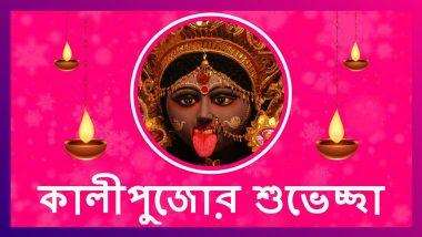 Kali Puja 2020 Wishes in Bengali: ঘরোয়াভাবে করুন মা কালীর আরাধনা, কালীপুজোর শুভেচ্ছা