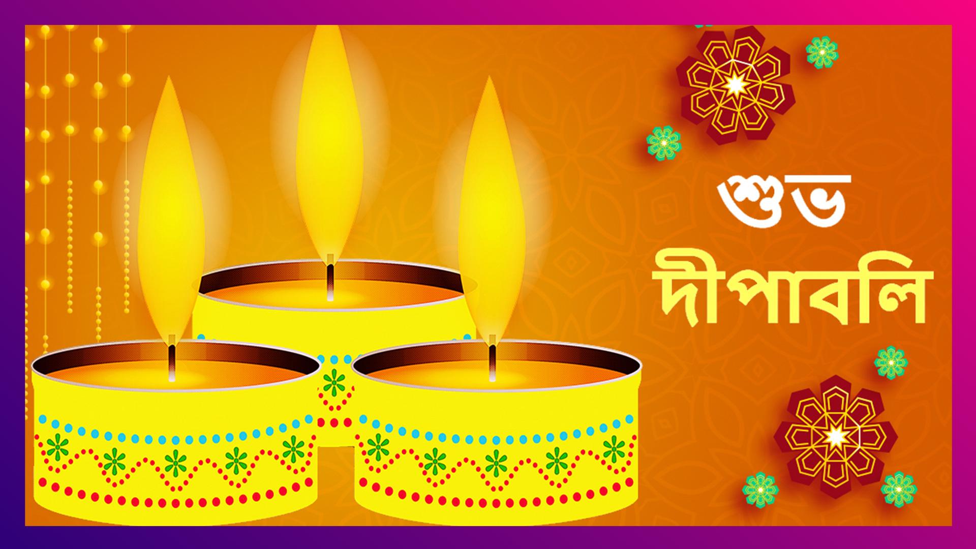 Happy Diwali 2020 Wishes: শুভ দীপাবলির শুভেচ্ছা জানান এই বাংলা শুভেচ্ছাপত্রগুলি শেয়ার করে