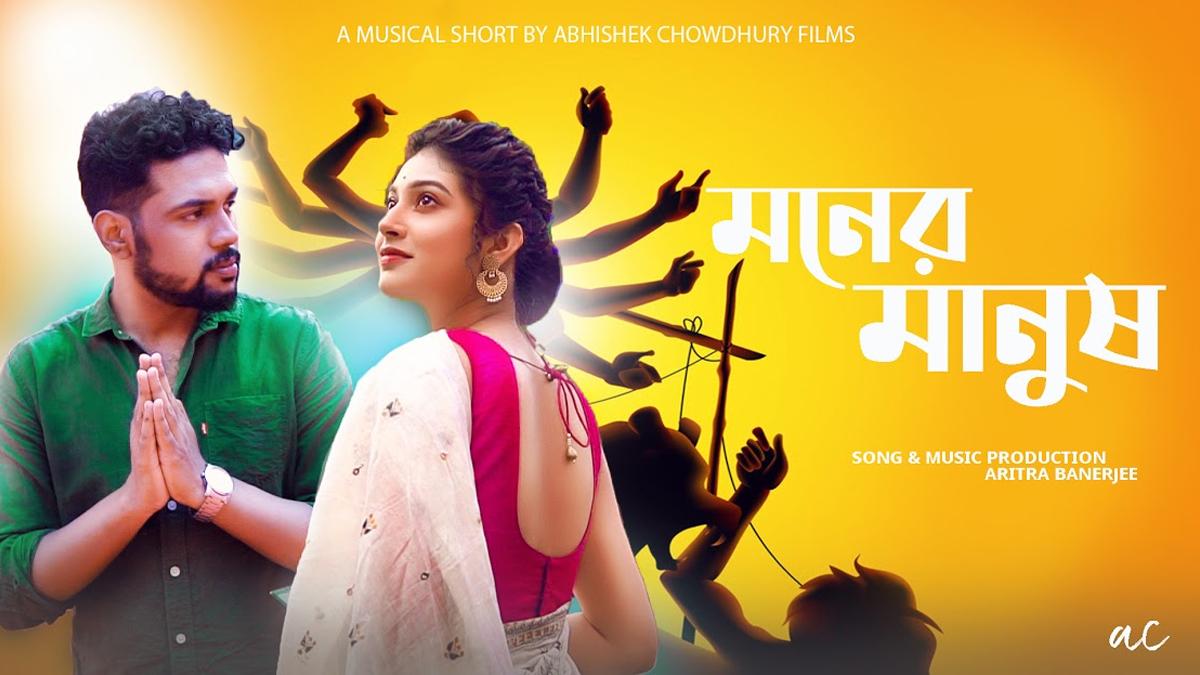 'Moner Manush' Music Video: নেটদুনিয়ায় ভাইরাল দেবতনু-শুভস্মিতা জুটির পুজো প্রেমের মিউজিক ভিডিও 'মনের মানুষ'