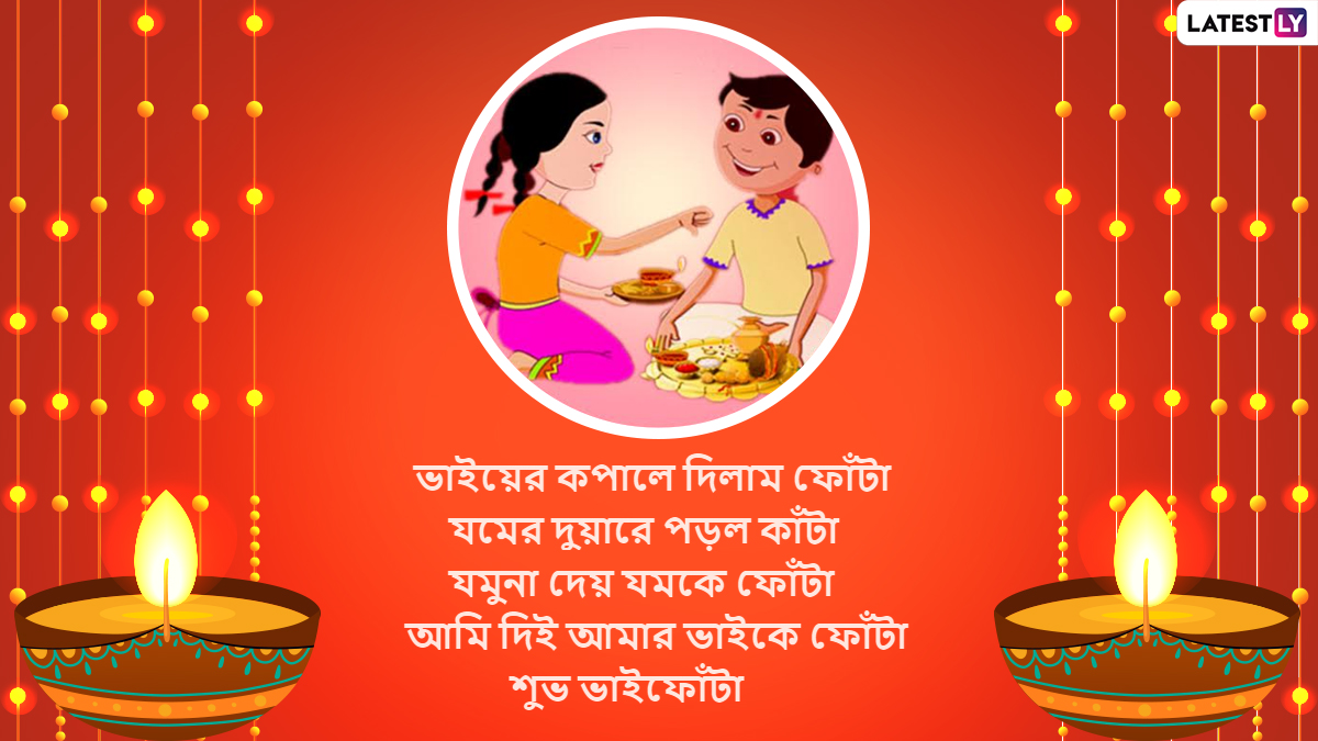 Bhai Phota 2020 Wishes in Bengali: আজ ভাইফোঁটা উপলক্ষে সকাল সকাল আপনার ভাই, দাদা দিদি, বোনকে পাঠান এই ডিজিটাল শুভেচ্ছাবার্তাগুলি