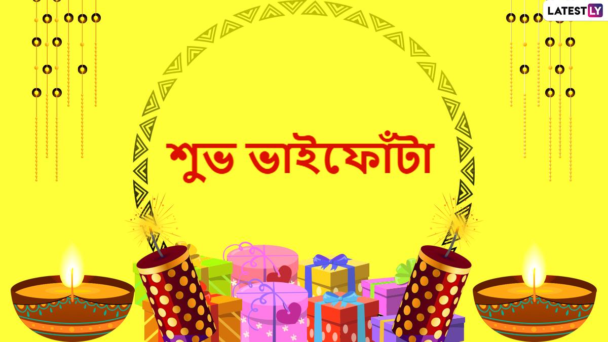 Bhai Phonta 2020 Wishes: আজ ভাইফোঁটা উপলক্ষে শেয়ার করুন এই শুভেচ্ছাবার্তাগুলি