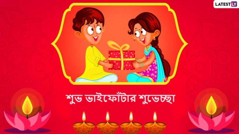 Bhai Phonta 2020 Wishes in Bengali: ভাইফোঁটা উপলক্ষে ভাই, দাদা দিদি, বোনকে পাঠান এই বাংলা শুভেচ্ছাবার্তাগুলি
