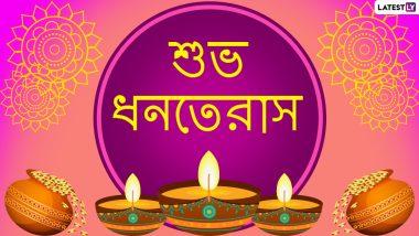 Happy Dhanteras 2020 Wishes In Bengali: শুভ ধনতেরাসের অগ্রিম শুভেচ্ছা, পরিবার-পরিজনকে শুভদিনের প্রাক্কালে জানান শুভেচ্ছা