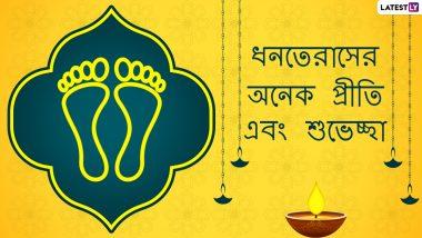 Dhanteras 2020 Wishes In Bengali: লেটেস্টলি পরিবারের তরফে সকলকে শুভ ধনতেরাস, ভাল কাটুক দিন