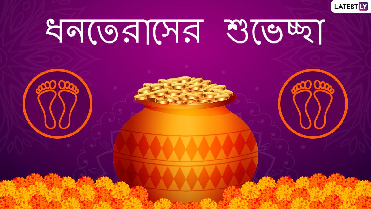 Dhanteras 2020 Wishes In Bengali: শুভ ধনতেরাসের শুভেচ্ছা! শুভদিনে আত্মীয়-স্বজন, বন্ধুদের জানান শুভেচ্ছা