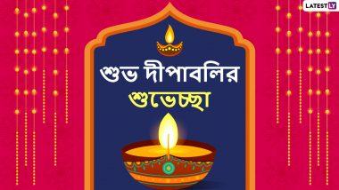 Diwali 2020 Wishes: আলোর উৎসবে স্বাগত, শুভ দীপাবলির শুভেচ্ছা জানান এই বাংলা শুভেচ্ছাপত্রগুলি শেয়ার করে