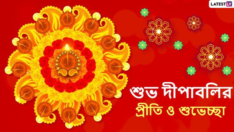 Happy Diwali 2020 Wishes In Bengali: শুভ দীপাবলির শুভেচ্ছা জানান এই শুভেচ্ছাপত্রগুলি শেয়ার করে, আলোর উৎসবকে করে তুলুন আনন্দময়