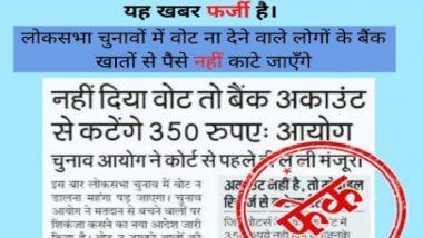 PIB Fact Check: ২০২৪ লোকসভা নির্বাচনে ভোটাধিকার প্রয়োগ না করলেই ভোটারদের দিতে হবে জরিমানা