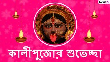 Kali Puja 2020 Wishes: আজ শুভ কালীপুজো উপলক্ষে শুভেচ্ছা জানান এই শুভেচ্ছাবার্তাগুলি শেয়ার করুন